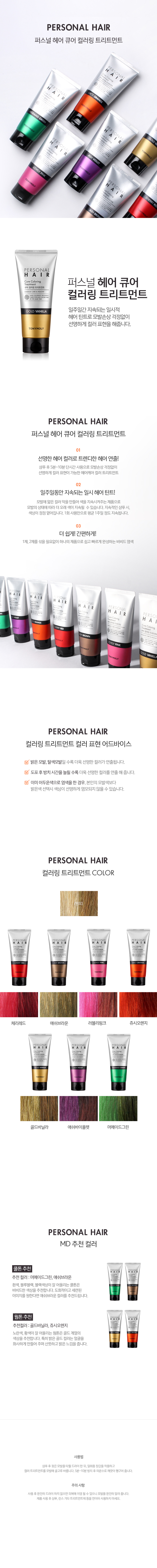 Tonymoly Personal Hair Cure Coloring Treatment 7 Colors 120ml