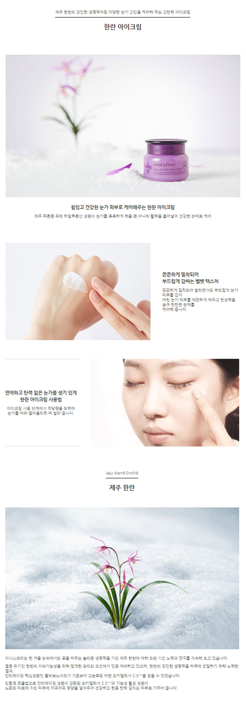 Innisfree Jeju Orchid Eye Cream 30ml Weight 81g Own Label Sleeping Pack 80ml Apply A Small Amount Of Around Your Eyes Gently Pat The For Best Absorption