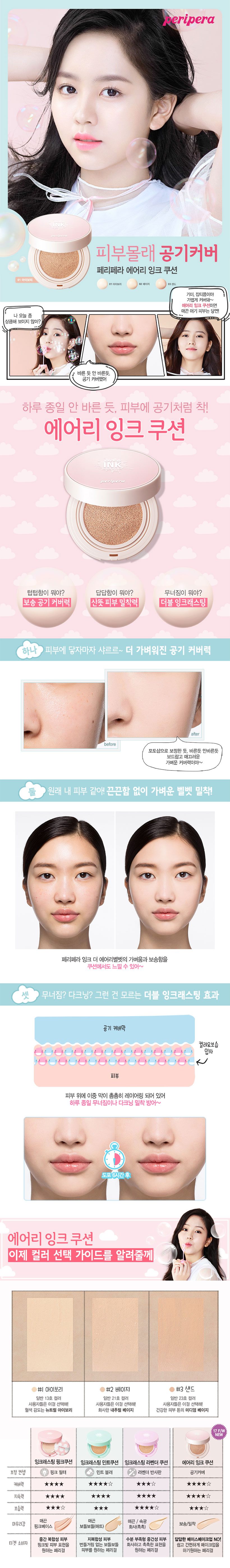 Peripera Airy Ink Cushion 3 Color 14g Best Korea Cosmetic Ebay New Periamp039s Payment