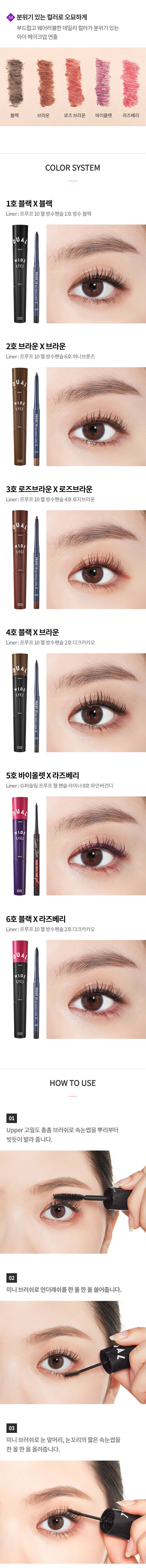 cf34027e081 ETUDE HOUSE] Dual Wide Eyes Mascara 6 Colors 5g+3.5g (Weight : 39g ...