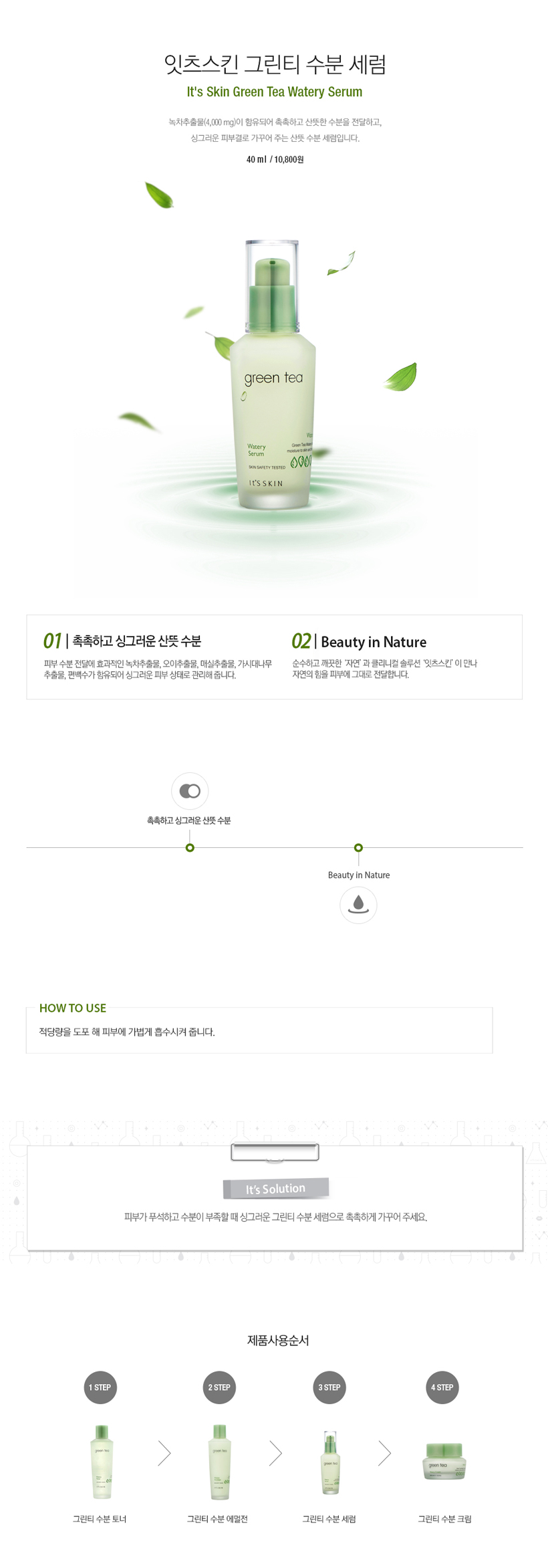 [ IT'S SKIN ] Green Tea Watery Serum 40ml